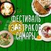 Фестиваль ЗАВТРАКОВ | Самара