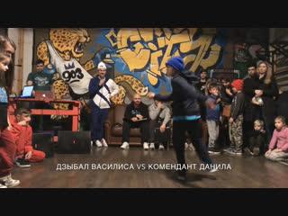 PSKOV CYPHER / Breaking 1vs1 7-9 лет / Топ 8 / Дзыбал Василиса vs Комендант Данила