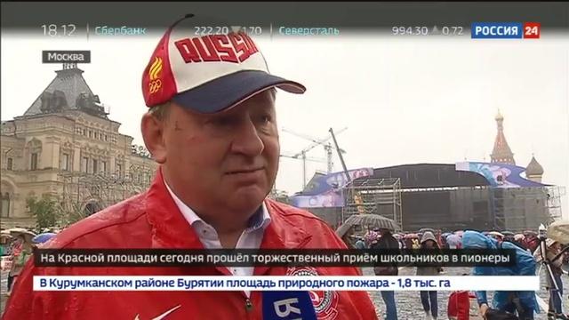 Новости на Россия 24 • На Красной площади школьников приняли в пионеры
