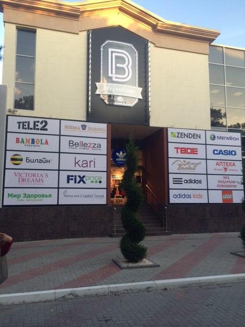 Торговый центр «BB Passage»