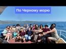 По Черному морю
