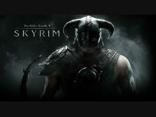 The Elder Scrolls V: Skyrim! Скайрим Стрим Stream
