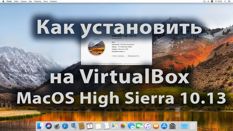 Как установить на VirtualBox MacOS High Sierra 10 13