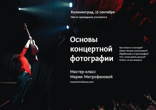 """Мастер-класс  """"Основы концертной фотографии """" в Новосибирске."""