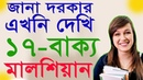 Learn in Malay to Bangla - Malay - Bengali Meaning - Malay Meaning in Bengali - Best video