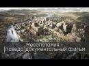 Месопотамия псевдо документальный фильм