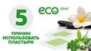 Eco Ideal 5 причин использовать пластыри Eco Ideal в Easy Business