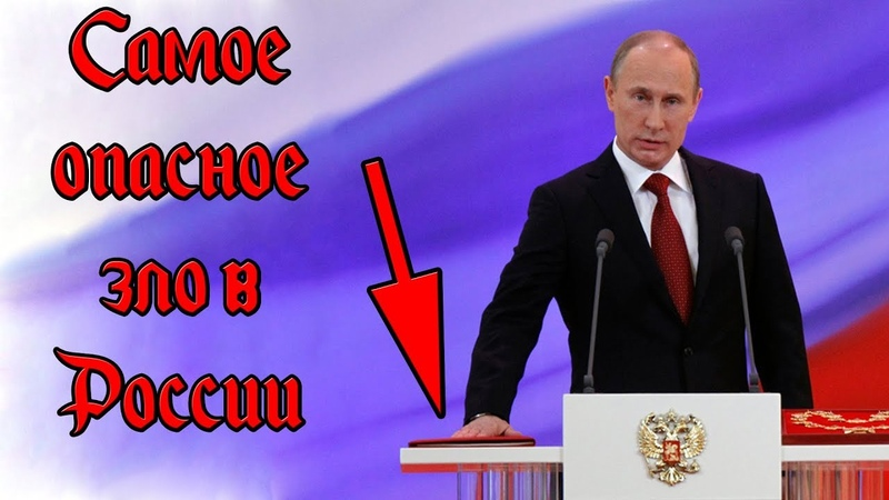 Разбор КОЛОНИАЛЬНОЙ конституции РФ