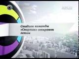 Стадион команды «Спартак» откроют летом