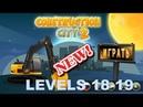 Construction City 2 Level 18-19 Игры машинки для мальчиков на андроид видео 2018 прохождение 4 серия