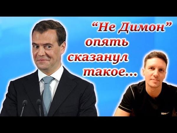 Медведев опять выдал ТАКОЕ... Нарочно не придумаешь.