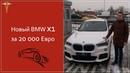 Новый BMW X1 за 20 000 Евро