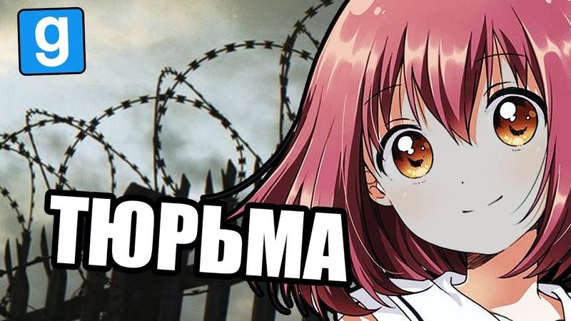 Тюрьма Анимешника [Garry's Mod PrisonRP]