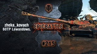 EpicBattle #215: zheka_kovach / 60TP Lewandowskiego World of Tanks