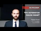 Михаил Носов— Что останется после меня?