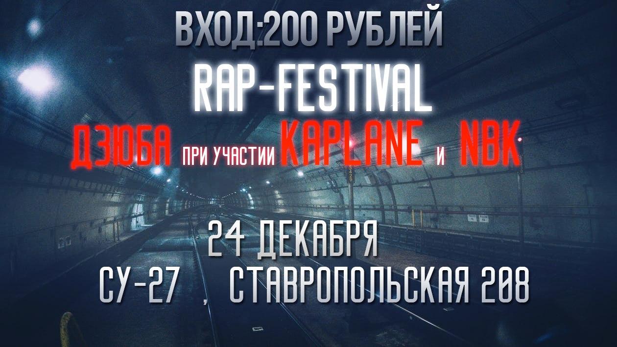 Афиша Краснодар РЭП-ФЕСТИВАЛЬ.Су-27.24 декабря