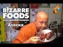 Необычная еда Америка 6 01 Аляска лосиный жир и ондатра Alaskan