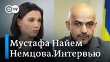 Тимошенко и Порошенко - это политическая геронтофилия. Мустафа Найем в Немцова.Интервью