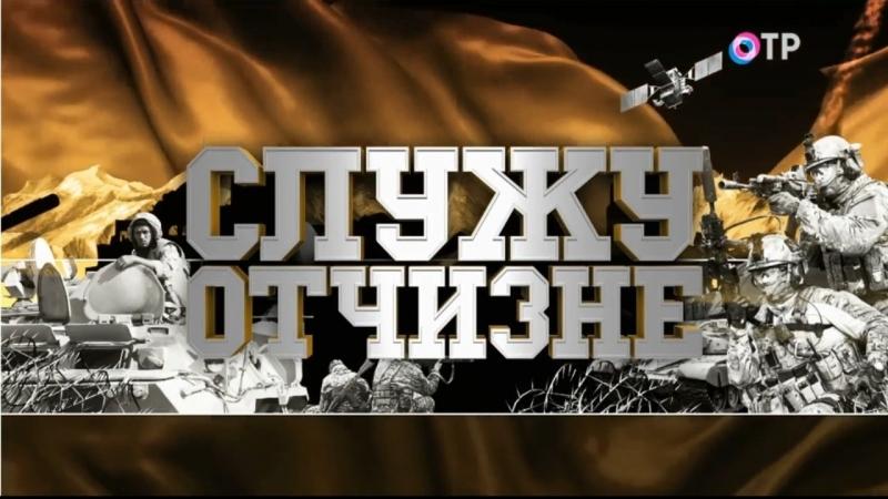 Служу Отчизне (Первый канал, 13.04.2014 г.)