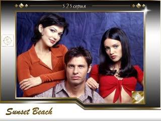 Sunset Beach 525 / Любовь и тайны Сансет Бич 525 серия