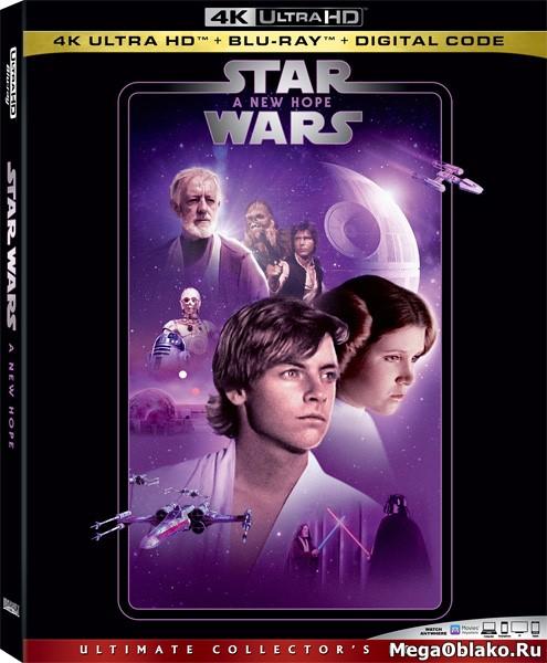 Звёздные войны: Эпизод 4 – Новая надежда / Star Wars (1977)   UltraHD 4K 2160p