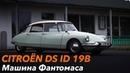 Машина Фантомаса Citroen DS ID 19B 1965 года