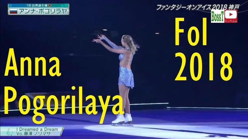 Anna POGORILAYA - Fantasy on Ice 2018 (Kobe)