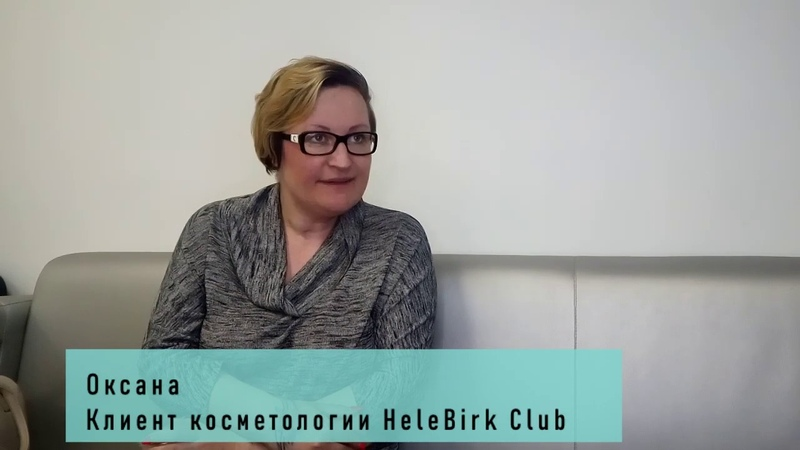 Отзыв о HelenBirk Club