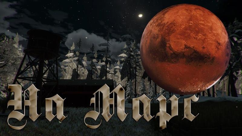 When They Arrived (4) Марс - Финал - Конец сюжетной линии - Прохождение на русском - Игры 2019