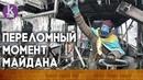 Первый огонь Майдана диктаторские законы и правосеки на Грушевского 7 Майдан Вспомнить всё