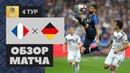 16.10.2018 Франция - Германия - 2:1. Обзор матча