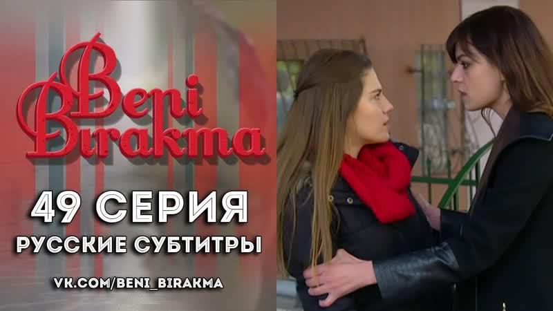 Beni Birakma || Не отпускай меня 49 Серия (русские субтитры)