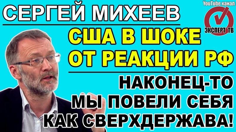 Сергей Михеев о разрыве договора о РСМД Курильских островах и Украине 08.02.2019