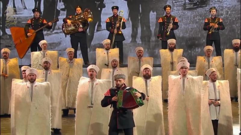 Когда мы были на войне (When we were at war) - Кубанский казачий хор (2018)