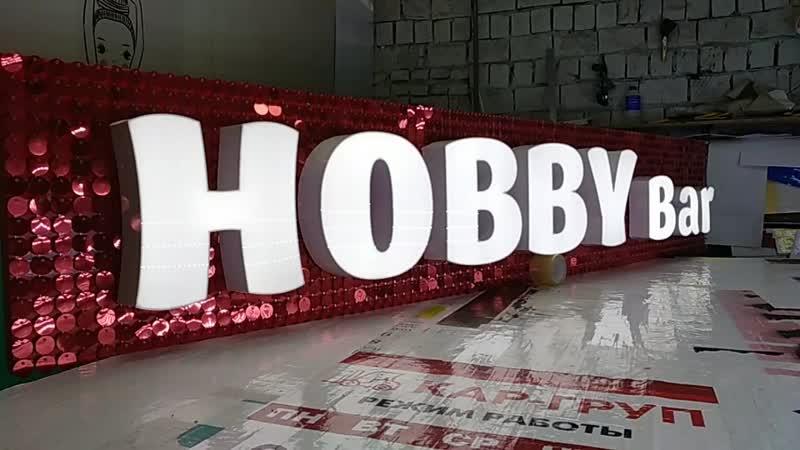 Hobby bar