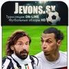 Футбольные обзоры, трансляции on-line jevons.sx