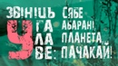БЯЗ НАЗВЫ (:B:N:) - Планета Пачакай! (lyric video)