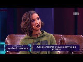 Импровизация «Семейный психолог» с Ольгой Бузовой. 3 сезон, 17 серия (58)