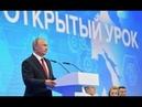 Форум ПроеКТОриЯ Большой открытый урок с президентом РФ Полное видео