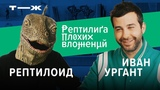 ЛИГА ПЛОХИХ ВЛОЖЕНИЙ #0   Иван Ургант х Рептилоид