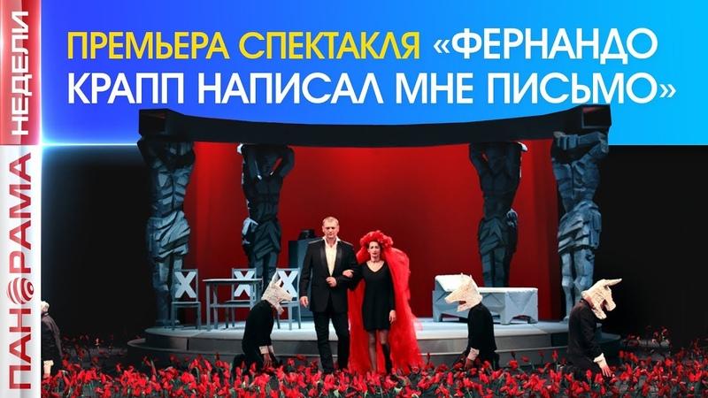 Главная премьера 92-го театрального сезона в донецкой муздраме. 21.10.2018, «Панорама недели»