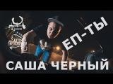 Саша Черный Ёп-Ты (Remer Beats) NEWBORN серия 2