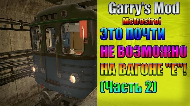 Metrostroi Garry's Mod ЭТО ПОЧТИ НЕ ВОЗМОЖНО НА ВАГОНЕ Е Часть 2