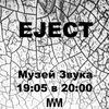 Eject в Музее Звука 19.05