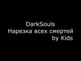 Alone Wave - DarkSouls Challenge by Kids - ТИЗЕР