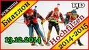 Биатлон ЭСТАФЕТА Мужчины 13.12.2014 / Кубок мира 2014-2015 Хохфильцен (Австрия)