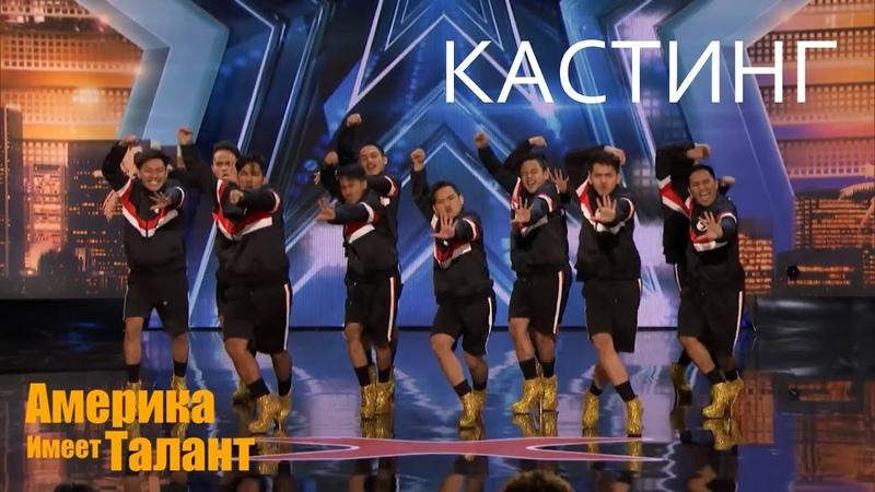 Новое Поколение Юниоров: Филиппинские Парни Танцуют На Каблуках - Америка Имеет Талант 2018