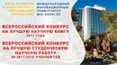 Всероссийский конкурс на лучшую научную книгу 2017 года