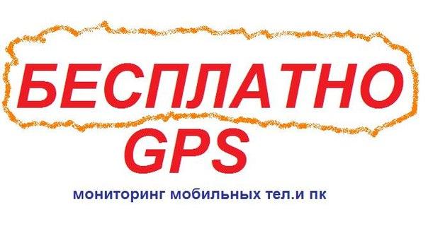 системы спутникового слежения GPS и GSM X_aa6f19ba