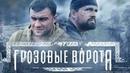 Грозовые ворота 2006 16 Лучшие военные сериалы 2006 года 1 место